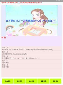 大乘法表(Multiplication Table) screenshot 8
