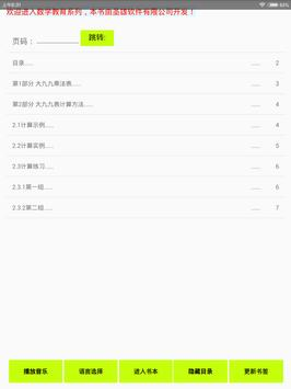 大乘法表(Multiplication Table) screenshot 9