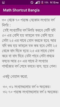 Math Shortcut Bangla screenshot 1