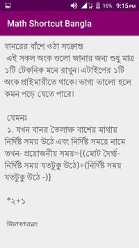 Math Shortcut Bangla screenshot 2