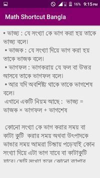 Math Shortcut Bangla screenshot 6