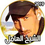HAMEL TÉLÉCHARGER 2013 MP3 EL CHEIKH