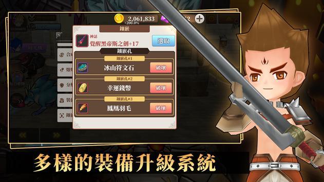 無盡之旅:黑帝斯之劍 - 日系二次元休閑放置型RPG 截圖 1