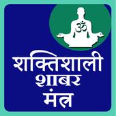 Shaktishali Shabar Mantra icon
