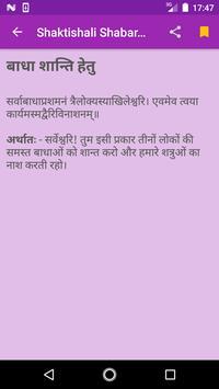 Shaktishali Shabar Mantra screenshot 2