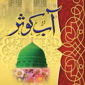 Aab-e-Kausar icon
