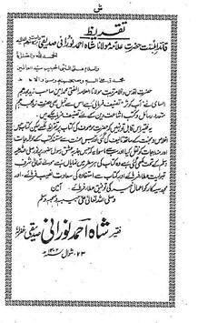 Aab-e-Kausar screenshot 3