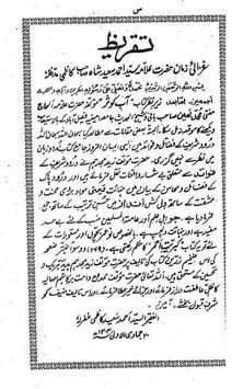 Aab-e-Kausar screenshot 2