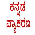 Kannada Grammar / Vyakarana