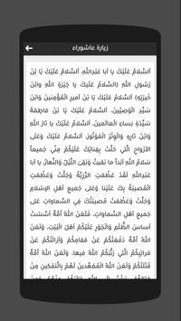 شهر محرم screenshot 4