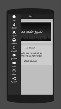 شهر محرم screenshot 1