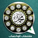 ملصقات الائمة الاثنا عشر شيعية للواتساب 2019 APK