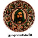 اقوال الائمة المعصومين الاثنى عشر عليهم السلام 🏴 APK