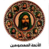 اقوال الائمة المعصومين الاثنى عشر عليهم السلام 🏴 icône