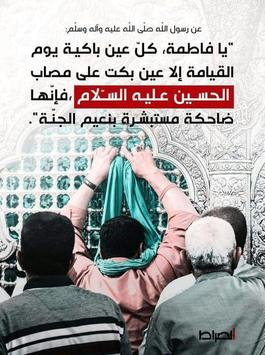اقوال الائمة المعصومين الاثنى عشر عليهم السلام 🏴 Poster