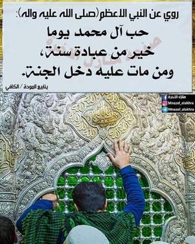 اقوال الائمة المعصومين الاثنى عشر عليهم السلام 🏴 capture d'écran 1