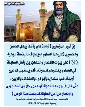 اقوال الائمة المعصومين الاثنى عشر عليهم السلام 🏴 captura de pantalla 2