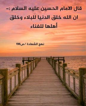 اقوال الائمة المعصومين الاثنى عشر عليهم السلام 🏴 capture d'écran 3