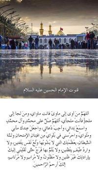 اقوال الائمة المعصومين الاثنى عشر عليهم السلام 🏴 capture d'écran 4