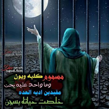 رمزيات حسينية حزينة 2019 🏴 poster