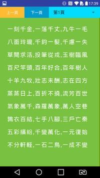 常用四字成語CommonFourWordIdiom screenshot 1