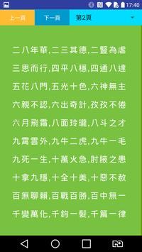 常用四字成語CommonFourWordIdiom screenshot 2