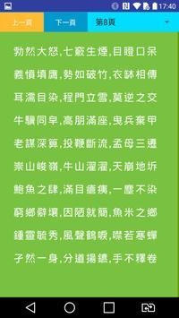 常用四字成語CommonFourWordIdiom screenshot 4