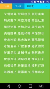 常用四字成語CommonFourWordIdiom screenshot 5