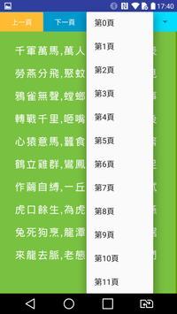常用四字成語CommonFourWordIdiom screenshot 6