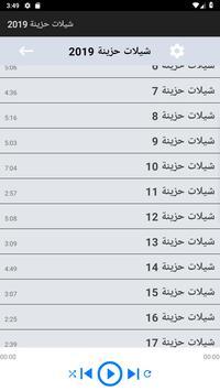 شيلات حزينة بدون نت 2019 screenshot 3