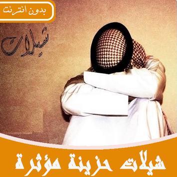 شيلات حزينة بدون نت 2019 poster