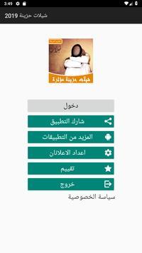 شيلات حزينة بدون نت 2019 screenshot 1