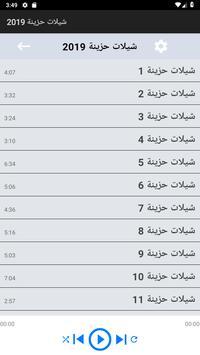 شيلات حزينة بدون نت 2019 screenshot 2