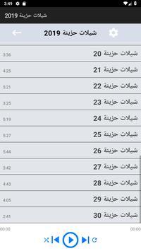 شيلات حزينة بدون نت 2019 screenshot 4