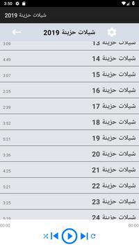 شيلات حزينة بدون نت 2019 screenshot 5