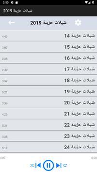 شيلات حزينة بدون نت 2019 screenshot 6
