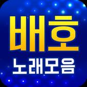 배호 추억의 노래모음 - 배호와 돌아가는 삼각지 icon