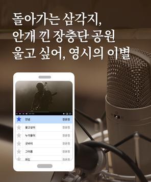 배호 추억의 노래모음 - 배호와 돌아가는 삼각지 screenshot 1