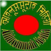 আহলুসসুন্নাহ_ahlussunnah icon
