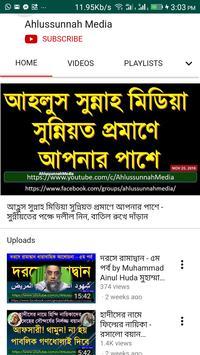 আহলুসসুন্নাহ_ahlussunnah screenshot 1