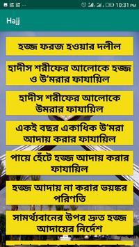 Hajj/ হজ্জ poster