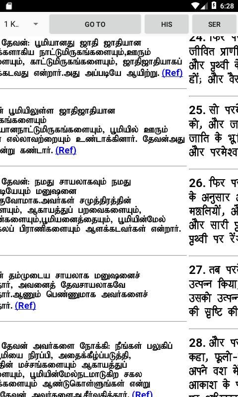 Holy Bible- English, Hindi, Tamil, Malayalam for Android