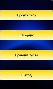 Тест по русскому языку screenshot 1