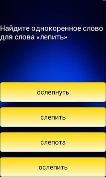 Тест по русскому языку screenshot 3