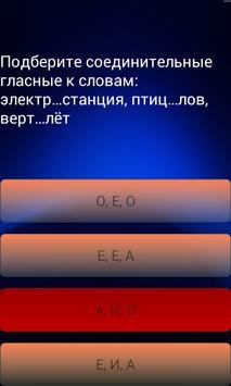 Тест по русскому языку screenshot 5