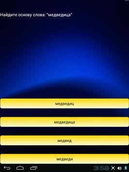 Тест по русскому языку screenshot 8