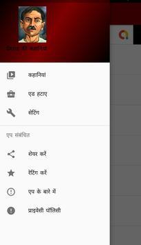 Premchand Ki Kahaniyan screenshot 1