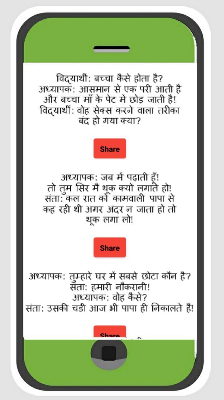 Double Meaning Jokes Non Veg Hindi Jokes For Android Apk
