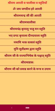 Ramayan Ramcharitmanas screenshot 4
