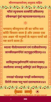 Ramayan Ramcharitmanas screenshot 5
